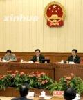 十届全国人大常委会第十七次会议通过三部法律
